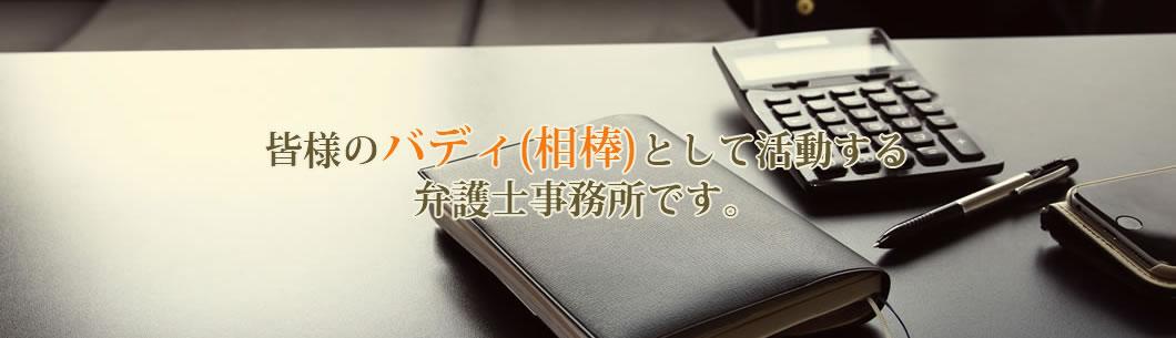 大阪バディ法律事務所は皆様のバディ(相棒)として活動する弁護士事務所です。