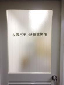 大阪バディ法律事務所 写真3