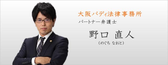 大阪バディ法律事務所 パートナー弁護士 野口直人